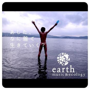 earthmusicecology2.jpg